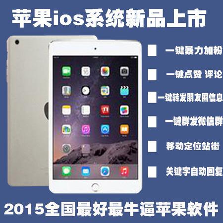 全自动微信广告机IOS苹果Mini