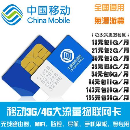 中国移动纯流量卡上网卡物联网卡