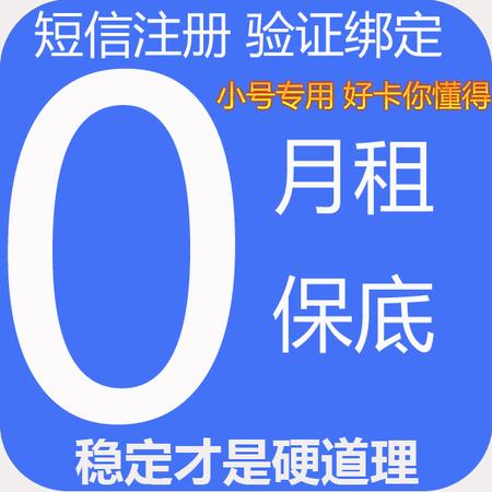 中国联通0月租手机卡注册卡