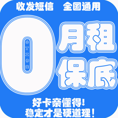 中国移动0月租手机卡注册卡