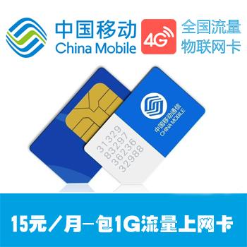 移动15元/月包1G全国流量卡上网卡物联网卡